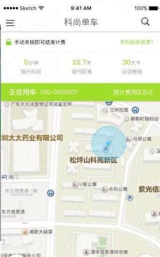 科尚单车租赁软件截图(3)
