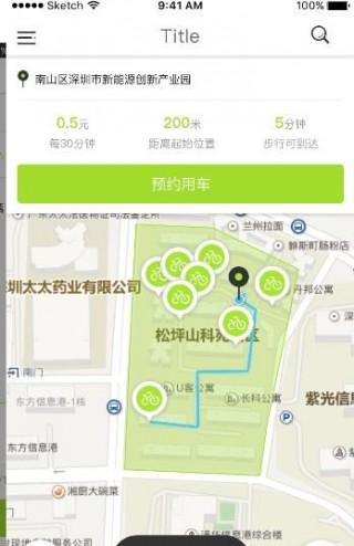 科尚单车租赁软件截图(5)