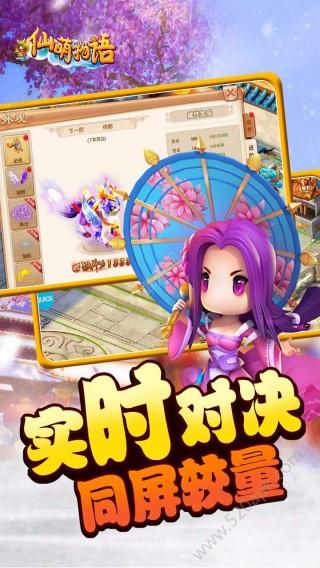仙萌物语手游九游版  v1.0截图(4)