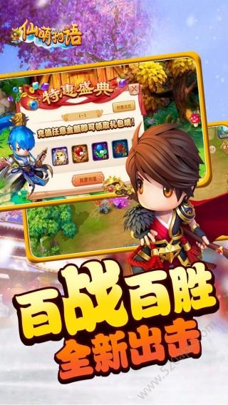 仙萌物语手游九游版  v1.0截图(1)