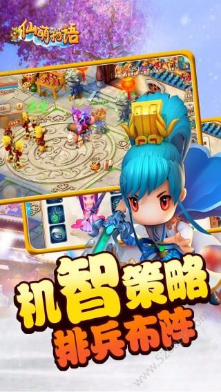 仙萌物语手游九游版  v1.0截图(2)