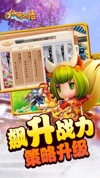 仙萌物语手游九游版  v1.0截图(3)