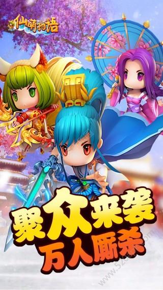 仙萌物语手游九游版  v1.0截图(5)