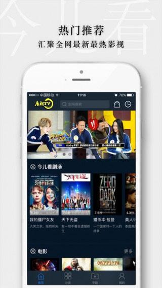 唐朝TV手机版截图(3)