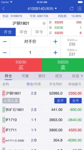 寶城期貨掌弈截圖(5)