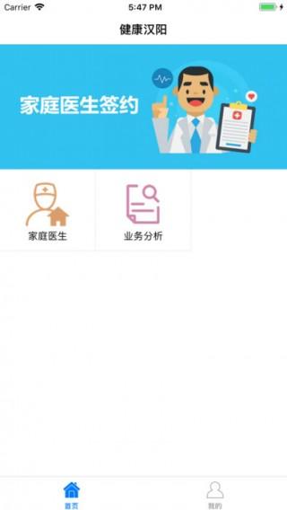 健康汉阳截图(2)