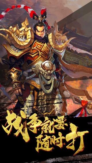 三国英雄战乱世3D无双版卡牌游戏下载_三国英