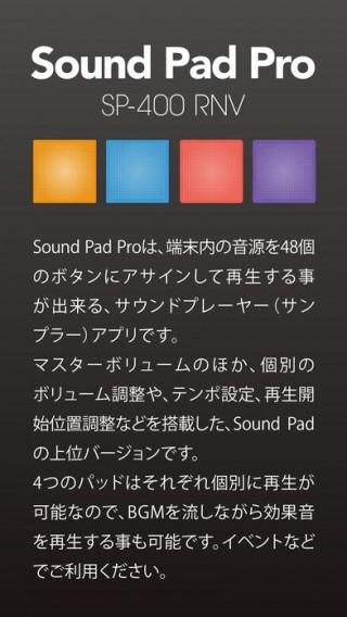 SoundPad截图(1)