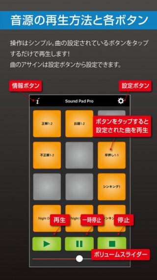 SoundPad截图(2)