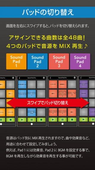 SoundPad截图(3)