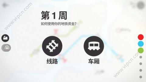 迷你地铁苹果IOS版截图(1)