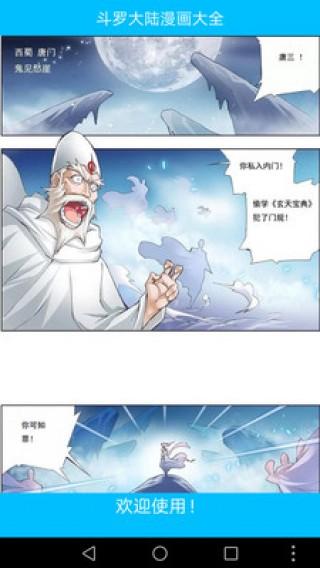 斗罗大陆漫画大全截图(1)