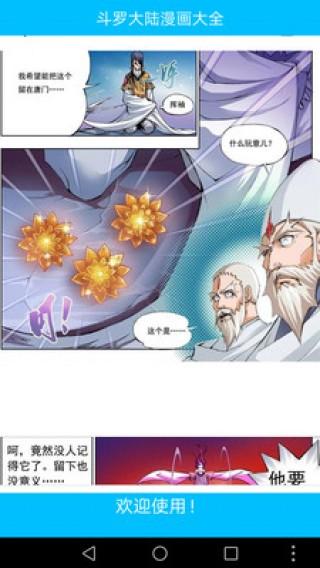 斗罗大陆漫画大全截图(2)