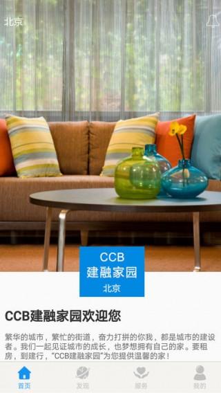 CCB建融家园截图(1)