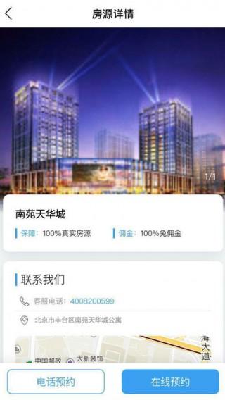 CCB建融家园截图(5)