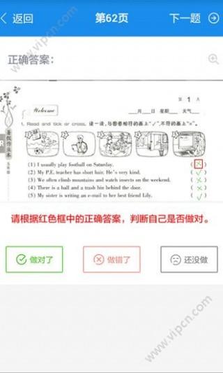 作业大师最新版在线使用截图(2)