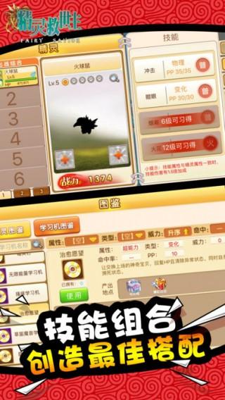 精灵救世主游戏安卓手机版截图(2)