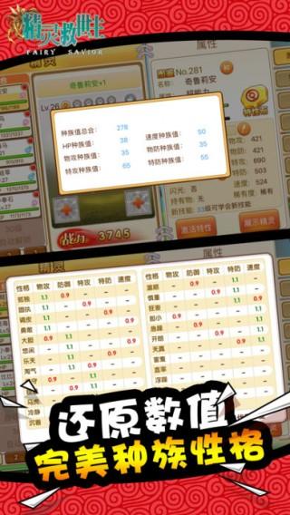 精灵救世主游戏安卓手机版截图(4)