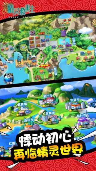 精灵救世主游戏安卓手机版截图(3)
