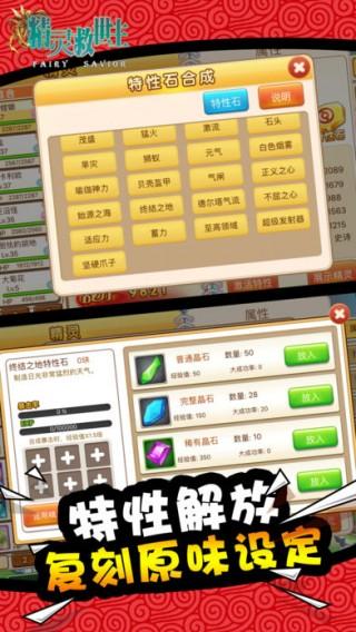 精灵救世主游戏安卓手机版截图(1)