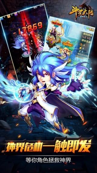 斗罗外传游戏最新正式版截图(3)