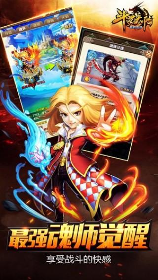 斗罗外传游戏最新正式版截图(4)