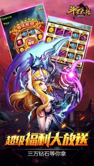 斗罗外传游戏最新正式版截图(1)