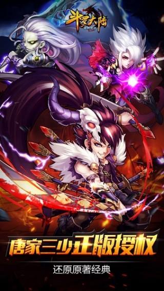 斗罗外传游戏最新正式版截图(2)