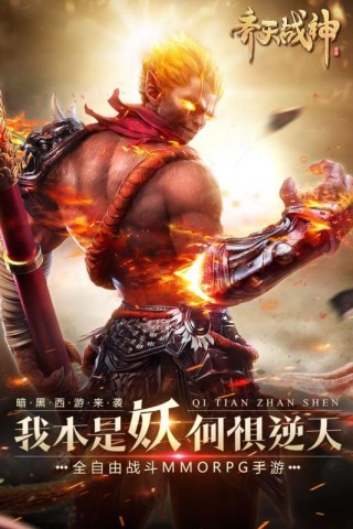 齐天战神安卓九游版游戏截图(5)