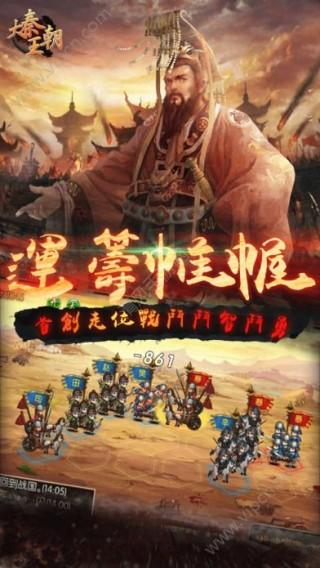 大秦王朝九游安卓正式版截图(1)