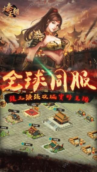 大秦王朝九游安卓正式版截图(3)