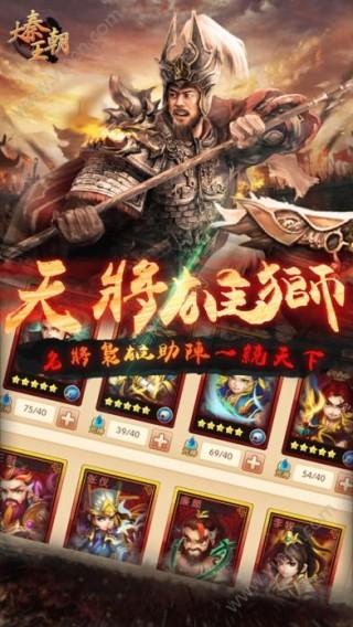 大秦王朝九游安卓正式版截图(4)