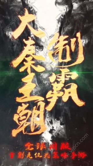 大秦王朝九游安卓正式版截图(2)