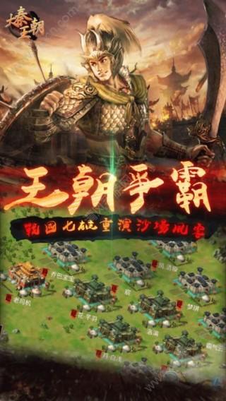 大秦王朝九游安卓正式版截图(5)