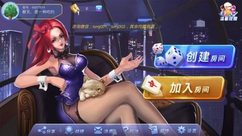 辣手麻将游戏无限金币破解版截图(3)