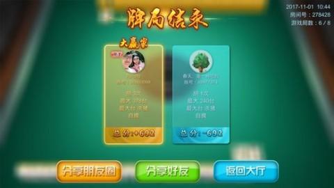 辣手麻将游戏无限金币破解版截图(2)