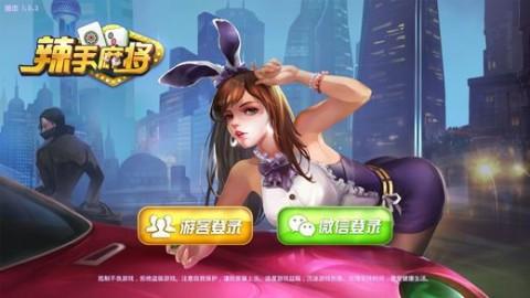 辣手麻将游戏无限金币破解版截图(5)