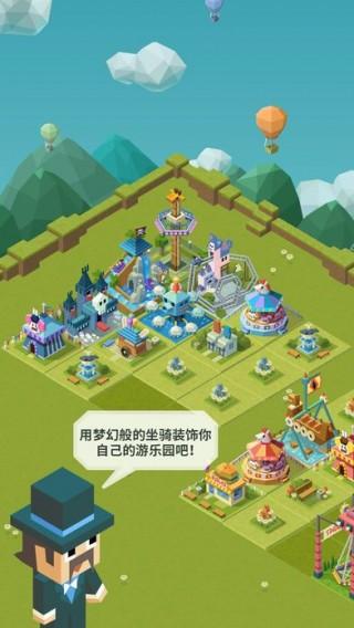 2048大亨游乐园狂热游戏安卓版(2048 Tycoon)截图(5)