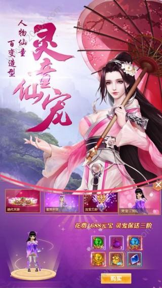 斗破仙剑游戏最新版  v1.0截图(3)