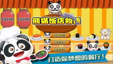 熊猫饭店物语无限金币内购破解版截图(1)