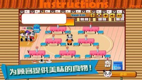 熊猫饭店物语无限金币内购破解版截图(2)