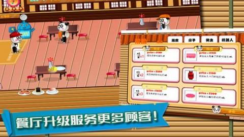 熊猫饭店物语无限金币内购破解版截图(3)