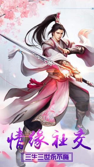 剑雨修仙录截图(1)