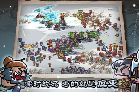 小小军团合战三国截图(3)