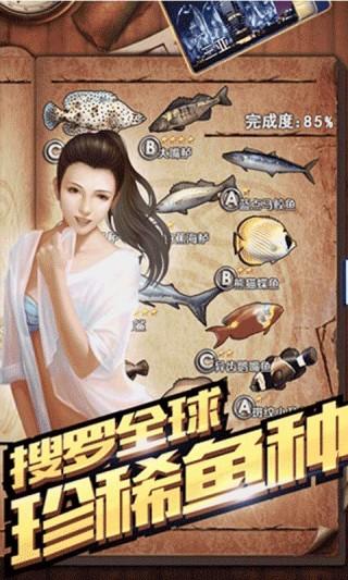 全民钓鱼截图(1)