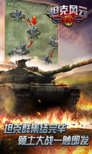 坦克风云红警截图(2)