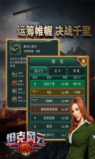坦克风云红警截图(1)