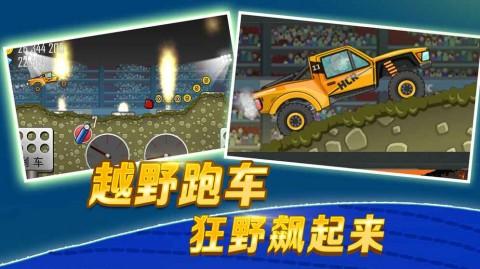 登山赛车iOS版截图(4)