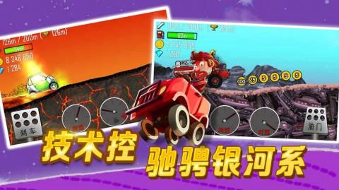 登山赛车iOS版截图(2)