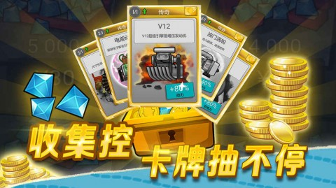 登山赛车iOS版截图(3)